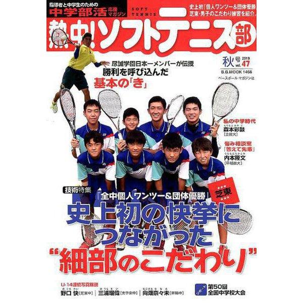 熱中!ソフトテニス部 2019秋号 vol.47 [ムックその他]