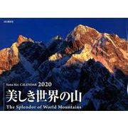 美しき世界の山Calendar 2020 [ムックその他]
