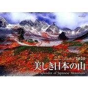 美しき日本の山Calendar 2020 [ムックその他]