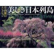 竹内敏信セレクション美しき日本列島Calendar 2020 [ムックその他]