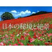 日本の秘境と絶景Calendar 2020 [ムックその他]
