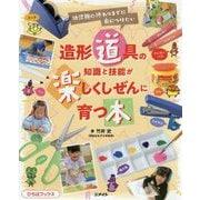 幼児期の終わりまでに身につけたい造形道具の知識と技能が楽しくしぜんに育つ本(ひろばブックス) [単行本]