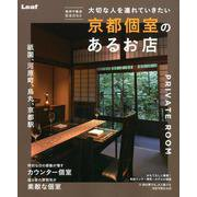 京都個室のあるお店-接待や宴会、記念日など大切な人を連れていきたい [単行本]