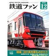 鉄道ファン 2019年 12月号 [雑誌]