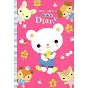 PriPri Diary 2020.4~2021.3 [ムックその他]