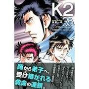 K2 35(イブニングKC) [コミック]