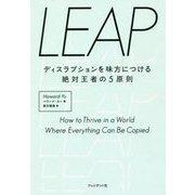 LEAP―ディスラプションを味方につける絶対王者の5原則 [ムックその他]