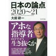 日本の論点2020~21 [ムックその他]