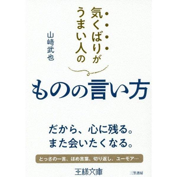 気くばりがうまい人のものの言い方(王様文庫) [文庫]