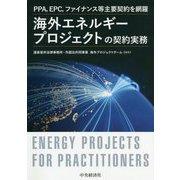PPA、EPC、ファイナンス等主要契約を網羅 海外エネルギープロジェクトの契約実務 [単行本]