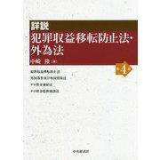 詳説 犯罪収益移転防止法・外為法 第4版 [単行本]