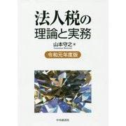 法人税の理論と実務〈令和元年度版〉 [単行本]
