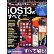 iPhone完全マスターガイド iOS13のすべて (英和ムック) [ムックその他]