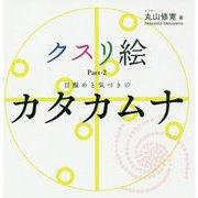 クスリ絵〈Part-2〉目醒めと気づきのカタカムナ(anemone BOOKS) [単行本]