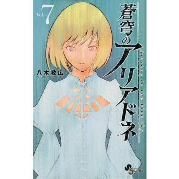 蒼穹のアリアドネ<7>(少年サンデーコミックス) [コミック]
