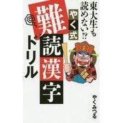 東大生も読めない!? やく式難読漢字ドリル [単行本]