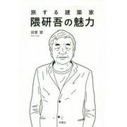 旅する建築家―隈研吾の魅力 [単行本]