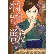 将棋指す獣 3(BUNCH COMICS) [コミック]
