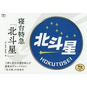 寝台特急「北斗星」(旅鉄Collection) [単行本]