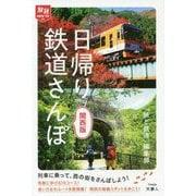 日帰り鉄道さんぽ 関西版(旅鉄HOW TO) [単行本]