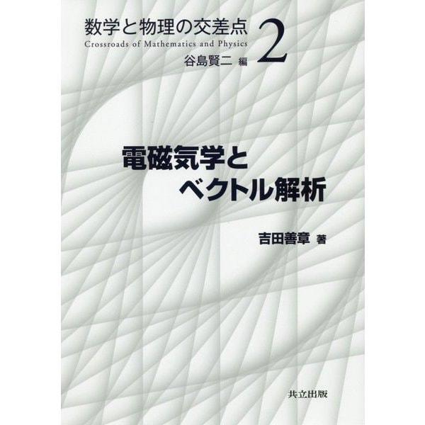 電磁気学とベクトル解析(数学と物理の交差点〈2〉) [全集叢書]