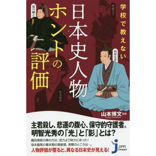 学校で教えない日本史人物ホントの評価(じっぴコンパクト新書) [新書]