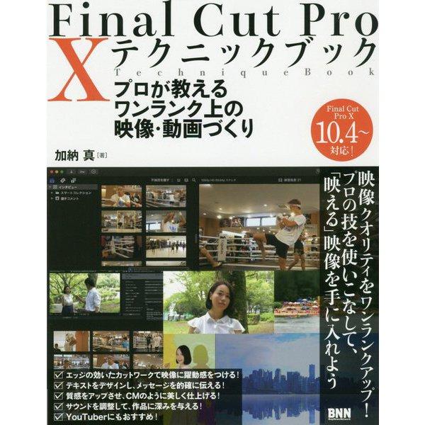 Final Cut Pro 10 テクニックブック―プロが教えるワンランク上の映像・動画づくり [単行本]