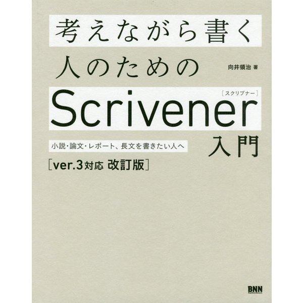 考えながら書く人のためのScrivener入門 ver.3対応―小説・論文・レポート、長文を書きたい人へ 改訂版 [単行本]