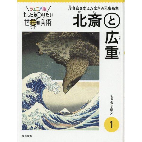 ジュニア版 もっと知りたい世界の美術〈1〉北斎と広重―浮世絵を変えた江戸の人気画家 [単行本]