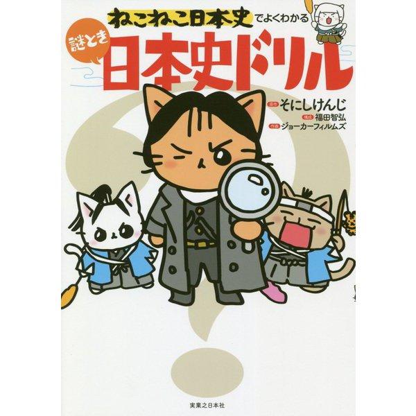 ねこねこ日本史でよくわかる 謎とき日本史ドリル [単行本]