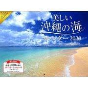 美しい沖縄の海カレンダー 2020 [ムックその他]