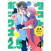 ダストボックス2.5 4 (ヤングガンガンコミックス) [コミック]