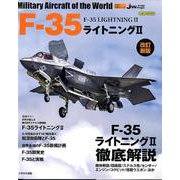 F-35 ライトニングII 改訂新版 [ムックその他]
