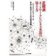 正統派ネットワークビジネス本部の築き方-ディストリビュータが本当に成功するための具体戦略 [単行本]