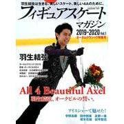 フィギュアスケートマガジン2019-2020 Vol.1 オータムクラシック特集号 (B.B.MOOK 1461) [ムックその他]