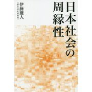 日本社会の周縁性 [単行本]