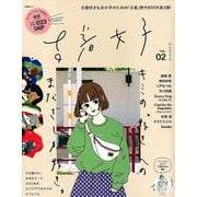 古着女子 Vol.2 (文友舎ムック) [ムックその他]