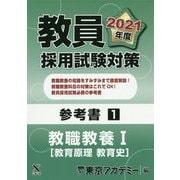 教員採用試験対策参考書〈1〉教職教養1 教育原理 教育史〈2021年度〉(オープンセサミシリーズ) [全集叢書]