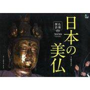 日本の美仏Calendar 2020 [ムックその他]