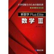 新数学Plus Elite数学3(駿台受験シリーズ) [全集叢書]
