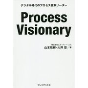 Process Visionary―デジタル時代のプロセス変革リーダー [単行本]