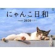 にゃんこ日和カレンダー 2020 [ムックその他]