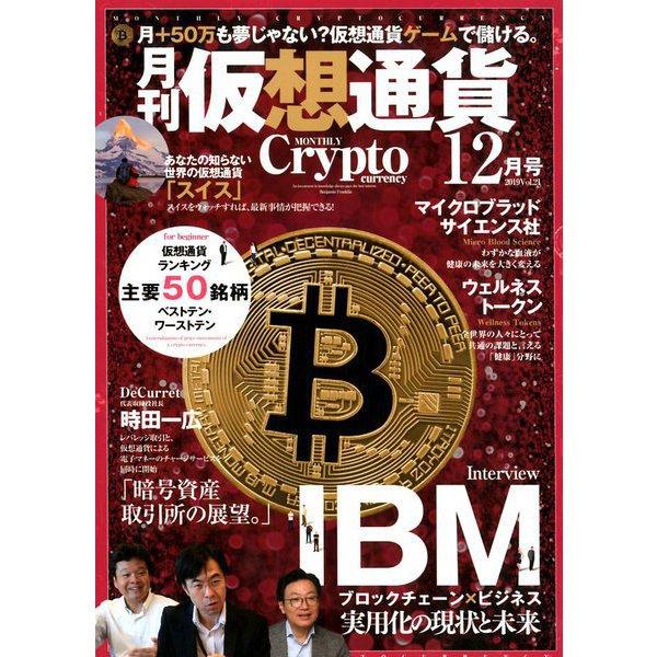月刊仮想通貨 2019年 12月号 [雑誌]