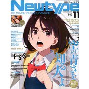 Newtype (ニュータイプ) 2019年 11月号 [雑誌]