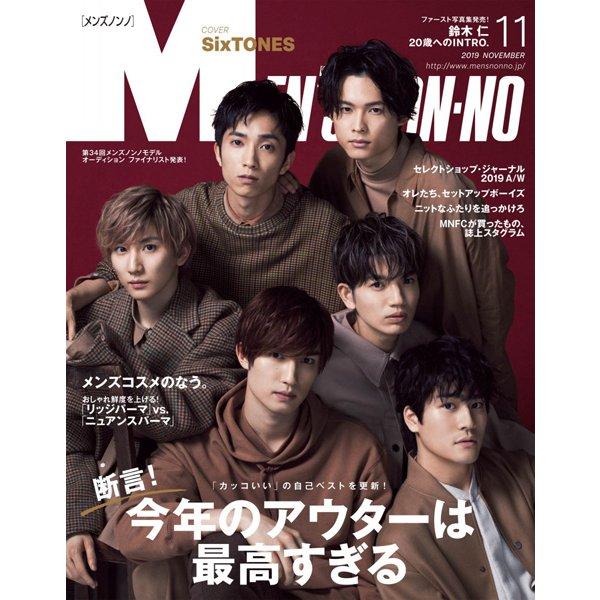MEN'S NON・NO (メンズ ノンノ) 2019年 11月号 [雑誌]