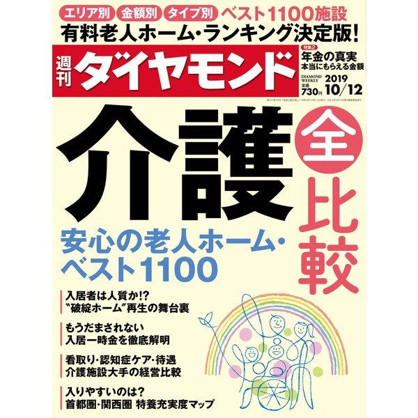 週刊 ダイヤモンド 2019年 10/12号 [雑誌]