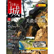 日本の城 改訂版 2019年 11/5号 [雑誌]