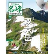 隔週刊 日本の名峰DVD付きマガジン 2019年 11/5号 [雑誌]