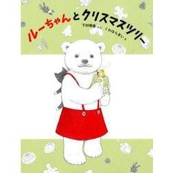ルーちゃんとクリスマスツリー(日本傑作絵本シリーズ) [絵本]