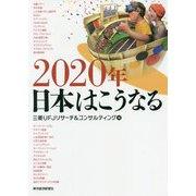 2020年 日本はこうなる [単行本]